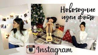 ИДЕИ ДЛЯ ФОТО ДОМА В Instagram / Новогодние идеи