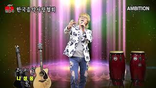 가수 나성웅 - 터미널 (Cover ver) / 한국음악사랑협회 가요쇼 / 엠비션엔터테인먼트