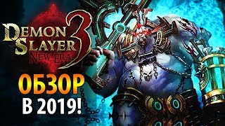 👍 Как играть в Демон Слеер 3 🏹 Обзор Demon Slayer 3: New Era, отзывы 🔎