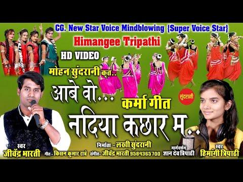 Aabe Wo Nadiya Kachhar Ma - आबे वो नदिया कछार म - Karma Geet - HIMANGEE TRIPATHI - Jivendra Bharti
