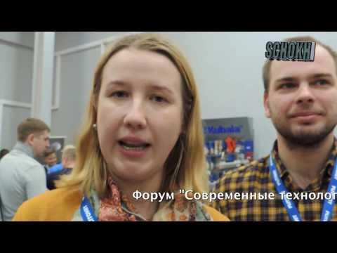 """Форум """"Современные технологии и материалы в отделочных работах"""""""