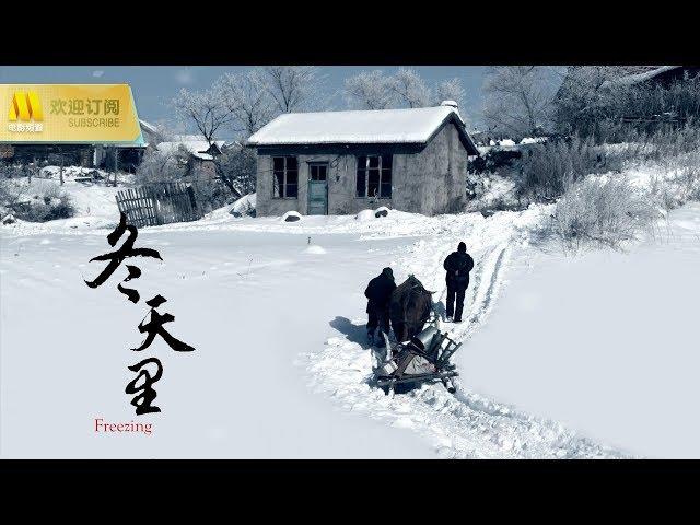 【1080P Chi-Eng SUB】《冬天里/Freezing》接近零度纪实的方式记录一个农村老人的残酷生活( 刘文礼/潘凤志/刘喜山 主演)