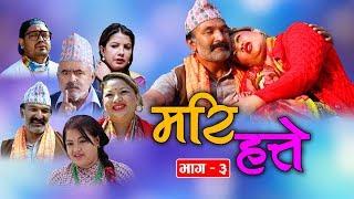 Marihatte | मरिहत्ते | Comedy Serial | Episode-3| Vibes Creation Official | Nepali Comedy Movie
