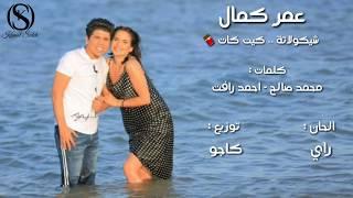 ملبن وحكايه .. تعالي سكه معايا .. انتي تعبتيني😂  عمر كمال .. من ألبومة الجديد \