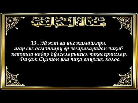 55-Раҳмон (Rahmon surasi)