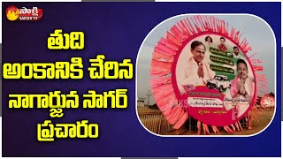 Nagarjuna Sagar By-Election Campaigns Came To End | Sagar By-Elections 2021 | Sakshi TV