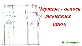 Построение чертежа женских брюк
