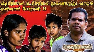 Uravuppalam | Episode 20 | IBC Tamil Tv