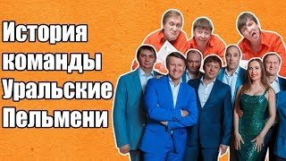 История команды КВН Уральские Пельмени | Творческий путь коллектива