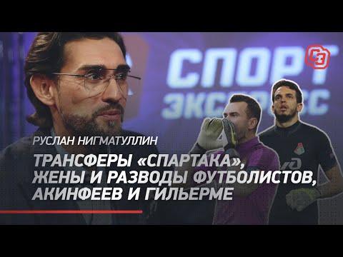 Руслан НИГМАТУЛЛИН: трансферы «Спартака», жены и разводы футболистов, Акинфеев и Гильерме