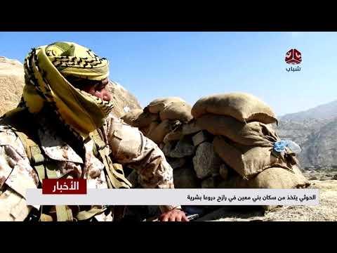 الحوثي يتخذ من سكان بني معين في رازح دروعا بشرية  | تقرير يمن شباب