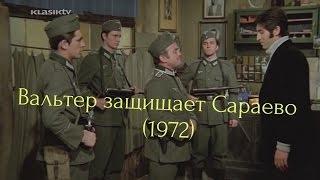 фильм - Вальтер защищает Сараево (1972) Военные фильмы.