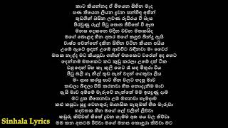 Deviyange Bare Lyrics - Drill Team ft Sanuka