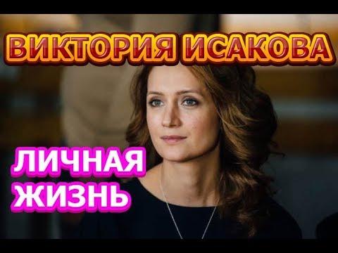 Виктория Исакова - биография, личная жизнь, муж, дети. Актриса сериала Зорге