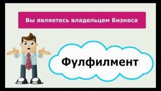 видео 3PL логистика