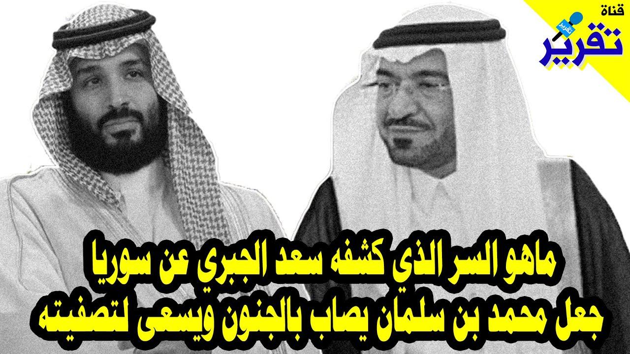 ماهو السر الذي كشفه سعد الجبري عن سوريا جعل محمد بن سلمان يصاب بالجنون ويسعى لتصفيته