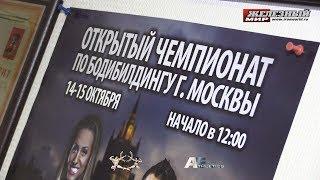 Никаких протеже! На Чемпионате Москвы судят только честно! Олег Макшанцев о турнире и не только!