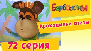 Барбоскины - 72 Серия. Крокодильи слезы (мультфильм)(, 2013-07-02T14:56:45.000Z)