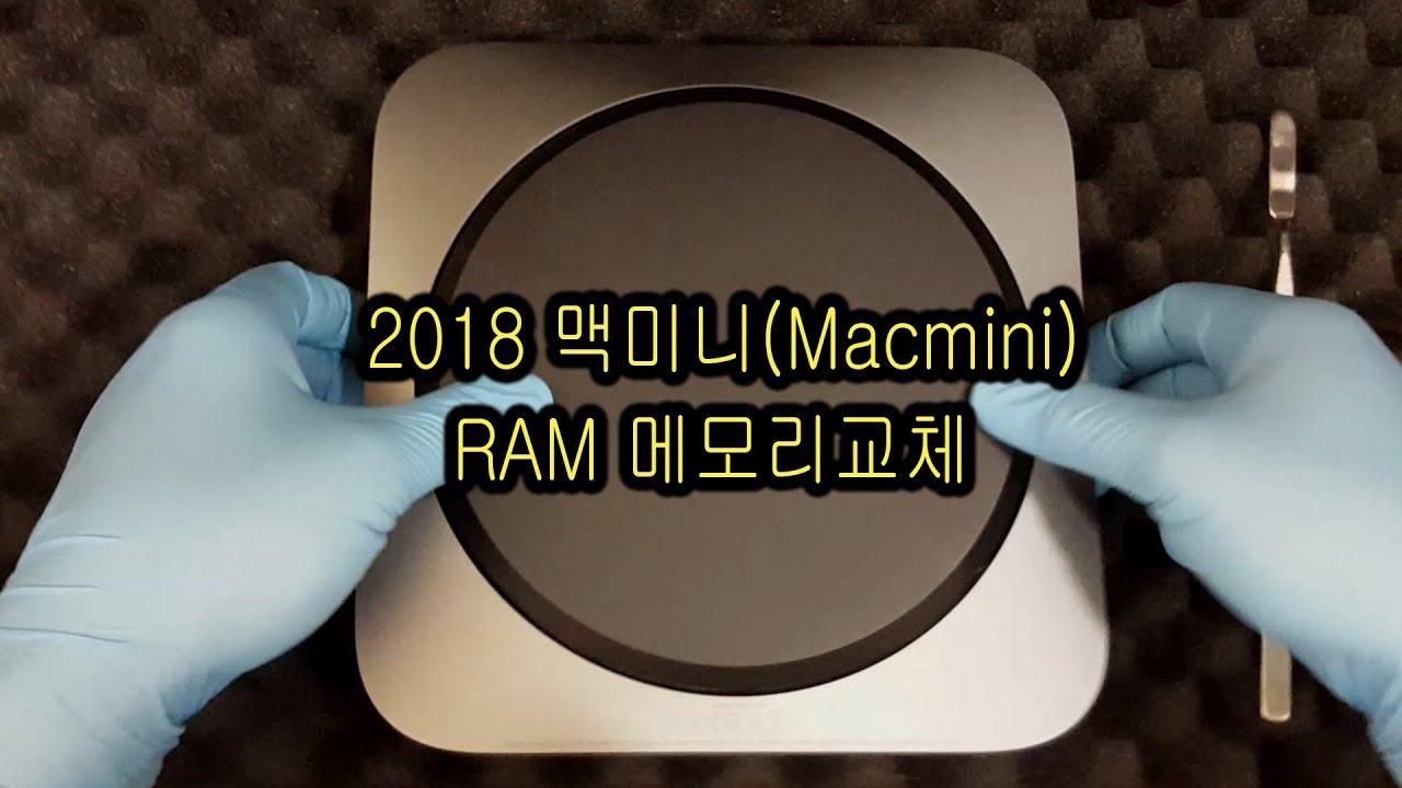 애플 맥미니 A1993(Apple Mac Mini A1993) 분해 및 RAM 메모리 교체 후기
