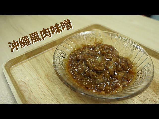 [食譜] 沖繩風肉味噌