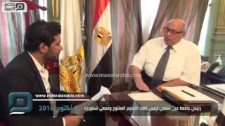 مصر العربية | رئيس جامعة عين شمس:أرفض إلغاء التعليم المفتوح ونسعى لتطويره