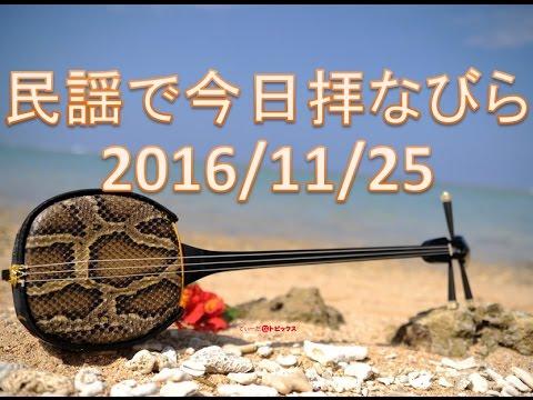 沖縄/民謡で今日拝なびら 2016年11月25日放送分 ~Okinawan music radio program
