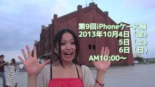 今年も開催決定!日本最大のiPhoneイベント! 第9回iPhoneケース展!! ...