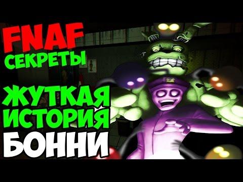 Five Nights At Freddys 3 - ЖУТКАЯ ИСТОРИЯ БОННИ! - 5 Ночей у Фредди