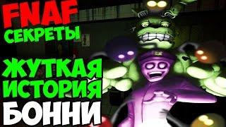 - Five Nights At Freddy s 3 ЖУТКАЯ ИСТОРИЯ БОННИ 5 Ночей у Фредди