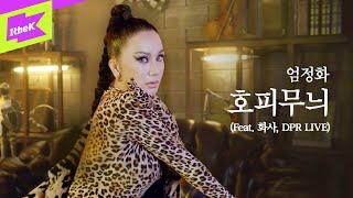 엄정화_호피무늬 (Feat.화사,DPR LIVE)ㅣUhm Jung Hwa_Hop in(Feat. Hwa Sa, DPR LIVE)   퍼포먼스ㅣ스페셜클립ㅣSpecial Clip
