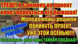Дом 2 Новости 10 Июля 2019 (10.07.2019)