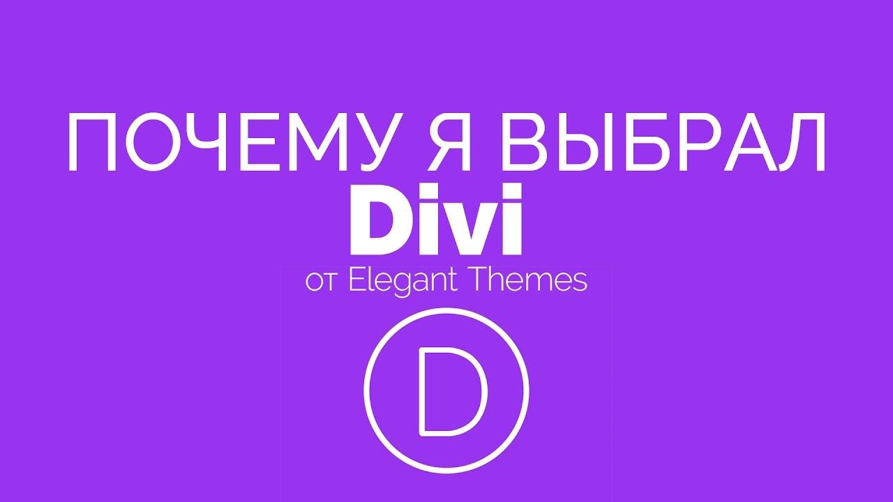 Премиум-темы. Почему я выбрал тему Divi?