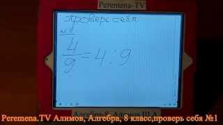 Алгебра, Алимов, 8 класс,проверь себя №1