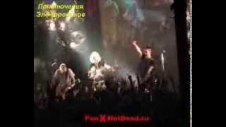Приключения Электроников - Трава у дома (Live at Панк-рок елка, Санкт-Петербург, 2004)