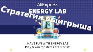 Летняя распродажа Aliexpress 24 - 29 августа 2020. Генератор енергии и товары за 0.01 цент