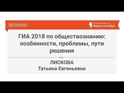 Лискова Т.Е. ГИА 2018 по обществознанию: особенности, проблемы, пути решения