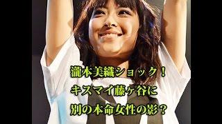 先日、大きな話題となった、若手人気女優、瀧本美織さんと、キスマイの...