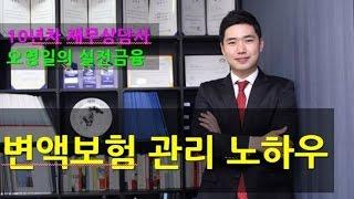 ★변액보험 관리 노하우[행복재무상담센터 오영일센터장]