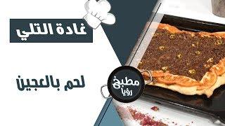 لحم بالعجين - غادة التلي