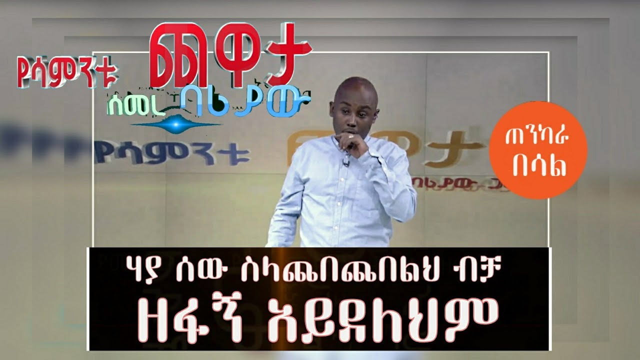 Ethiopian Comedy Semere Bariaw on Fana TV የሳምንቱ ጨዋታ ክፍል 15   SINGERS የቆየ ቪዲዮ