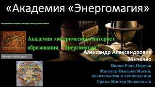 Академия Энергомагии - программы обучения, ступени, членство и др.