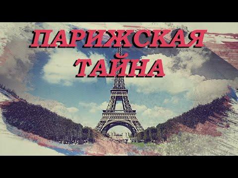 Парижская тайна - премьера на канале TVIN и ТВЦ (трейлер)
