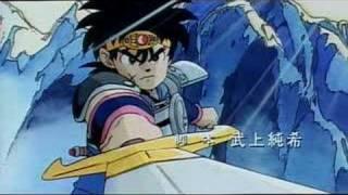 Dragon Quest Fly - Abertura