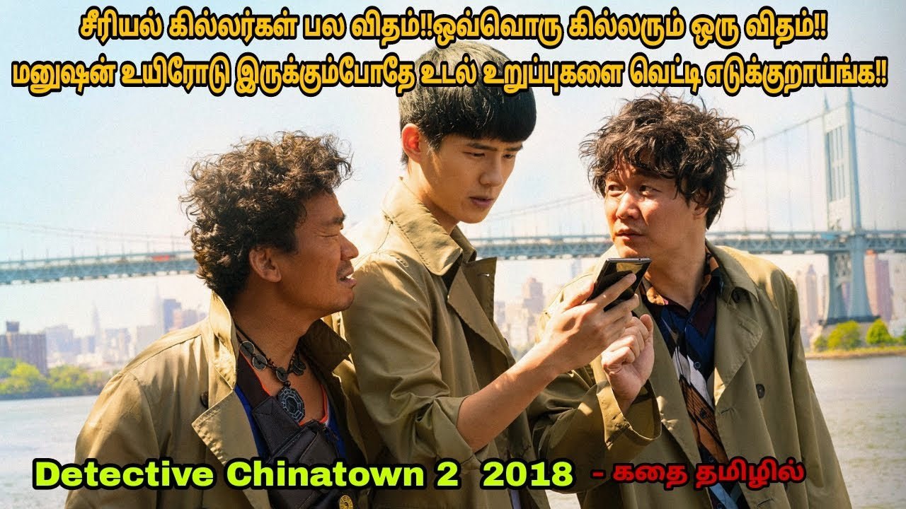 Download Detective Chinatown 2 2018 movie review in tamil|Chinese movie &story explained in tamil|Dubz Tamizh
