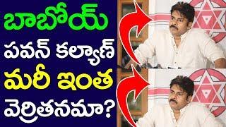 OMG.. Pawan Kalyan Posing Meaningless Questions| Janasena| Andhra Pradesh | Take One Media | TDP BJP