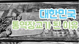 대한민국 통역장교, 당…