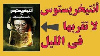 تلخيص رواية أنتيخريستوس -أحمد خالد مصطفى-