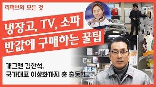 [쇼핑백작] 가전·가구 반값에 사는 방법, 매장에 개그맨 김한석 국가대표 이상화까지 총 출동?!