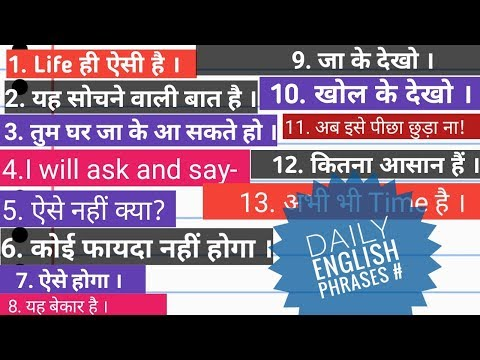 13 Daily English Phrases For Frequent Conversation || Learn English   || Reflexive Domain