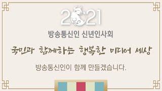 [방통위] 2021 방송통신인 신년인사회